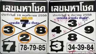เลขเด็ด 1/12/58 เลขมหาโชค หวย งวดวันที่ 1 ธันวาคม 2558