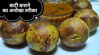 राजस्थानी बाटी को सेकने का ये नायाब तरीका बहुत ही आसान है-दाल बाटी रेसिपी