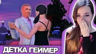getlinkyoutube.com-САМАЯ ЛУЧШАЯ СВАДЬБА ♥♥♥ The Sims 3 // Детка Геймер #20