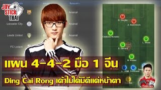 getlinkyoutube.com-FIFA Online 3 - แผน 4-4-2 Ding Cai Rong มือ 1 ทีมจีน แชมป์ Asia ทีมล่าสุด !!
