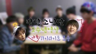getlinkyoutube.com-[방탄소년단]방탄소년단-2주년영상 나름하이라이트모음 (자막 ver.)