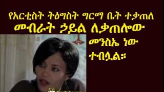 Artist Tigist Girma's House Burned - Tadias Addis