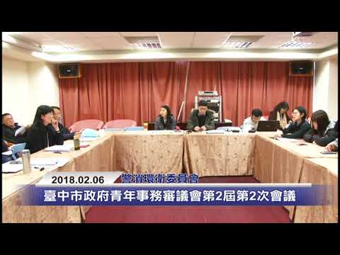 1070206第2屆青年事務審議會第2次會議 警消環衛委員會之2