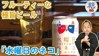 getlinkyoutube.com-フルーティーなビール「水曜日のネコ」 !