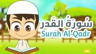 getlinkyoutube.com-Surah Al-Qadr Quran for Kids - 97 - سورة القدر - القران الكريم للأطفال