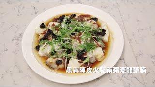 getlinkyoutube.com-Jacky Yu 黑蒜陳皮火腿南棗蒸龍躉腩食譜  - 新假期