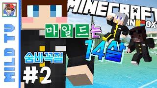 라이코패스가 돌아왔다!! [술래잡기 / 마일드는 14살 #2편] 추억컨텐츠 마인크래프트 Minecraft - [마일드]