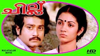 getlinkyoutube.com-Malayalam Full Movie   Chillu   Rony Vincent & Shanthi Krishna