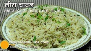getlinkyoutube.com-Jeera Rice Recipe - jeera Rice restaurent style - Flavoured Cumin Rice