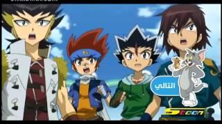 getlinkyoutube.com-(بي بليد المعركه الحديديه) الموسم الخامس الحلقه 45