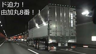 getlinkyoutube.com-デコトラ アートトラック 由加丸 椎名急送 8番 パート1