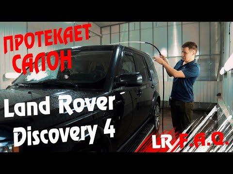 Редкий случай! Ищем течь воды в салоне Land Rover Discovery 4