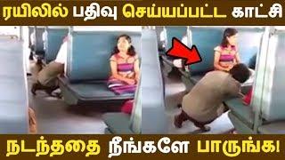 ரயிலில் பதிவு செய்யப்பட்ட காட்சி நடந்ததை நீங்களே பாருங்க!  Tamil News   Tamil Seithigal  