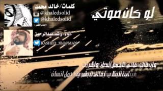 getlinkyoutube.com-شيله - لو كان صوتي -ا داء راشد عبدالرحمن