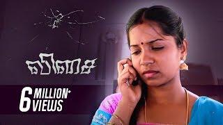 Visai - New Tamil Short Film 2018    by Muthu Kumar.R