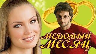 getlinkyoutube.com-Медовый месяц 1-2-3-4 серия | мелодрама | русский сериал | фильм полностью
