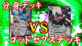 バトスピ 対戦動画第5回5戦目 「分身デッキ VS ゴッドゼクスデッキ」