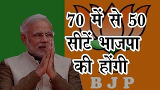 70 में से 50 सीटें भाजपा की होंगी : अजय भट्ट