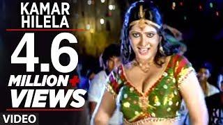 Kamar Hilela (Hot Bhojpuri Song) - Nirhua Mail   Indu Sonali