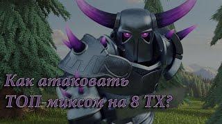 getlinkyoutube.com-Как атаковать ТОП-миксом на 8 ТХ в Clash of Clans?