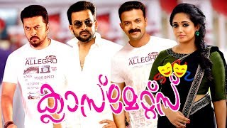 getlinkyoutube.com-Latest Malayalam Full Movie 2016 | Classmates | Latest Upload New Releases | Prithviraj | Indrajith