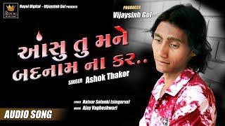 Aasu Tu Mane Badnaam Na Kar   Audio Song | Ashok Thakor | New Gujarati Song
