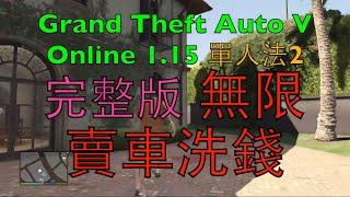 getlinkyoutube.com-GTA 5 Online 1.15 最新 單人法2 完整版 無限賣車洗錢 glitch 繁體中文