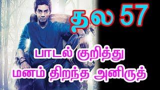 getlinkyoutube.com-Mass Is Another Song Like Aaluma Doluma In Thala 57 - Anirudh ! | Kajal Aggarwal | Akshara Haasan
