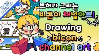 getlinkyoutube.com-Drawing Bicon channel art  [PrettyHerb 쁘띠허브]