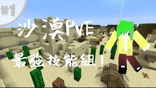 "getlinkyoutube.com-【Minecraft】沙漠PVE #1  "" 最 強 技 能 """