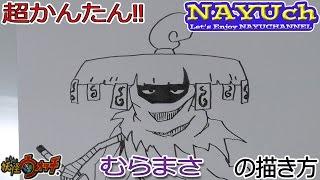 getlinkyoutube.com-超簡単!!むらまさの書き方 妖怪ウォッチの絵やイラストの描き方 How To Draw Yo-Kai Watch 요괴워치 그리는 방법 妖怪手表 如何画 그리는 방법 妖怪手表 如何画