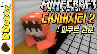 getlinkyoutube.com-드디어 돌아왔다!! [다이버시티 2: 오프닝&파쿠르 관문] - Diversity 2 - 마인크래프트 Minecraft [도티]