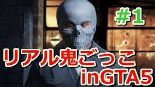 getlinkyoutube.com-【GW企画】リアル鬼ごっこinGTA5 #1