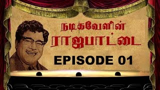 getlinkyoutube.com-Nadigavelin Rajapattai / Episode - 01 / Radaan Media