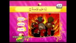 getlinkyoutube.com-تعليم القرآن الكريم للاطفال-سورة الهمزة.flv