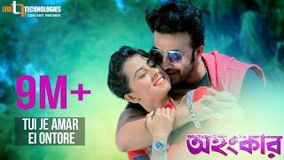 Tui Je Amar Ei Ontore | Shakib Khan | Bubly | Imran Mahmudul | Mimi | Ohongkar Bengali Movie 2017 width=