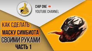 getlinkyoutube.com-Как сделать маску симбиота/How to create a simbiot mask