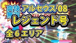 getlinkyoutube.com-【みんなのポケモンスクランブル】3DS アルセウス 爽快無双 08