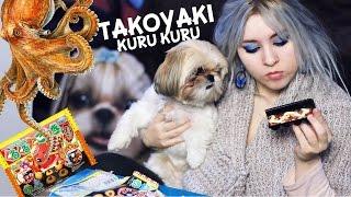getlinkyoutube.com-Jem ośmiornice z proszku! DIY Kuru Kuru Takoyaki! Popin Cookin
