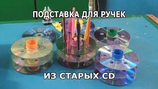 getlinkyoutube.com-Подставка для ручек из CD дисков.