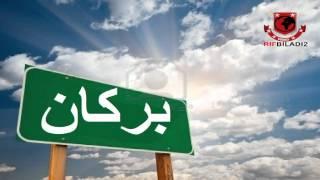 getlinkyoutube.com-Al idrissi et Fatima Chaabi الفـنـان الإدريســي مع فــاطـمة