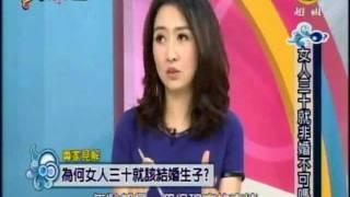 getlinkyoutube.com-非關命運:女人三十就非婚不可嗎?(1/3) 20111004