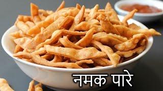 Namak Pare in HINDI | Crispy Namak Pare Recipe | How to Make Namak Pare in Hindi