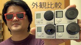 getlinkyoutube.com-GoPro HERO 4 SILVER / BLACK やや残念な点も、前モデルHERO 3、HERO 3+ と外観を中心に比較してみた