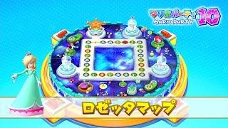 getlinkyoutube.com-マリオパーティ 10 Amiibo パーティモード プレイ part2 - ロゼッタマップ