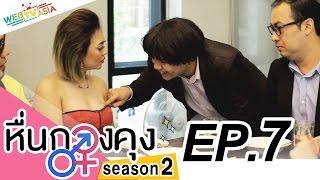 getlinkyoutube.com-หื่นกวงคุง The Series 18+ Season 2 : EP. 7