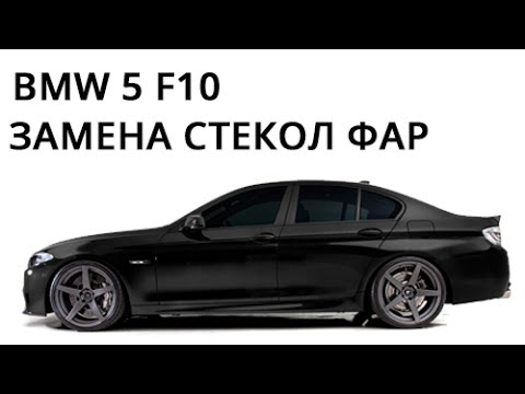 BMW 5 series F10 замена стёкол фар. Видеоинструкция