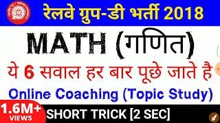 रेलवे ग्रुप-डी Math online coaching [hindi]