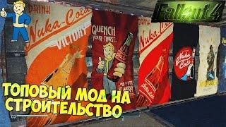 getlinkyoutube.com-Fallout 4 Обзор мода Alternate Settlements 0.3(0.90a) ( Nexus ) / Ахриненный мод на строительство