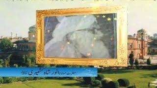 getlinkyoutube.com-Deoband Allama Anwar Shah Kashmiri (R.A) Ki Kuch Yadeen By Muhammad Ilyas Hong Kong